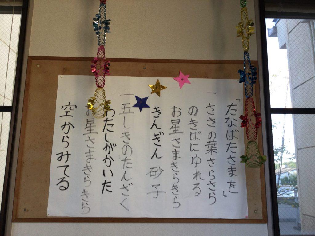 七夕飾りを行いました。